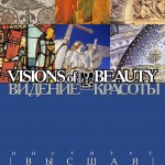 VISIONS OF BEAUTY:  St. Petersburg School of Religion and Philosophy Spring Seminar