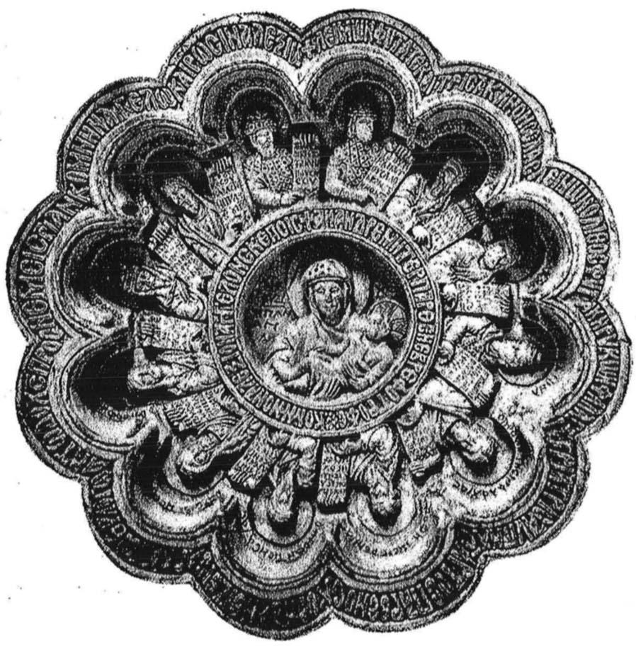 Steatite Paten or Panagiarion from the monastery of St-Panteleimon on Mt. Athos