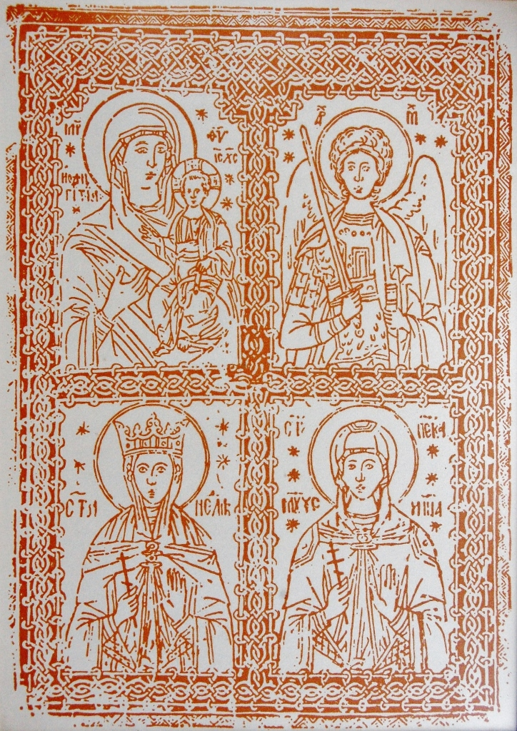 Wood-block print made from a 17th-century printing block discovered at Hilandar Monastery