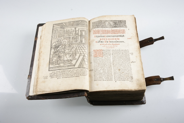 Commentary of St. John Chrysostom on the Letters of Paul, printed in 1623