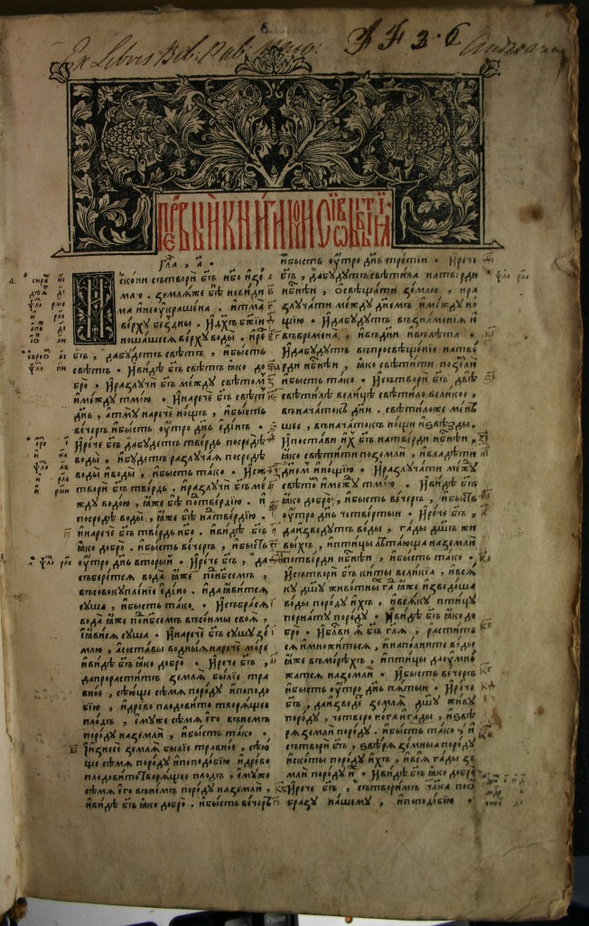 The Ostrog Bible, first printed Slavonic bible, 1581.