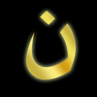 The Letter NUN has been appearing on facebook and other social media as a sign of solidarity with Iraqi Christians