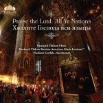 Building International Bridges Through Orthodox Sacred Music - A New CD from PaTRAM