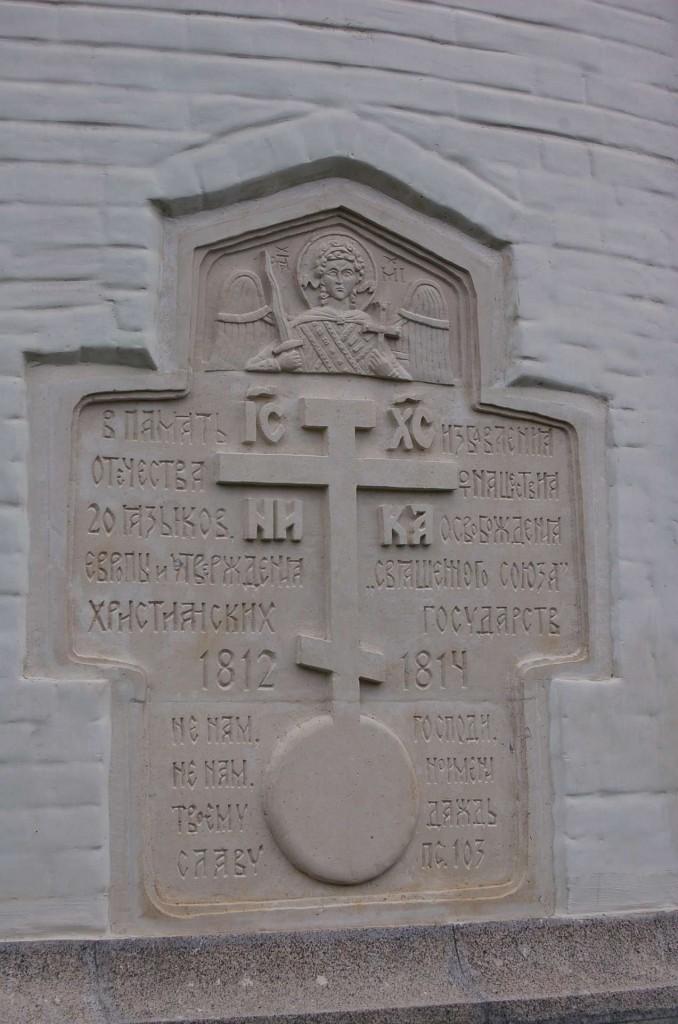Memorial Cross of the Napoleonic Invasion.