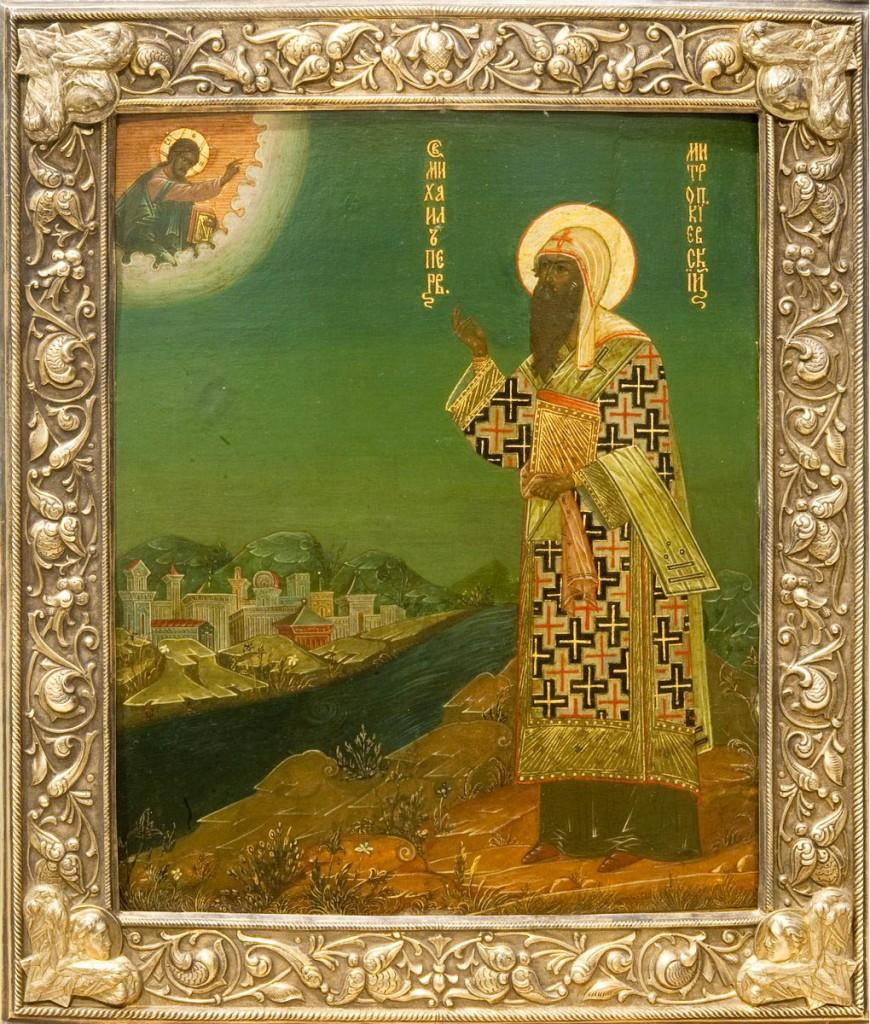 St. Michael Metropolitan of Kiev, c. late 19th - early 20th cent.