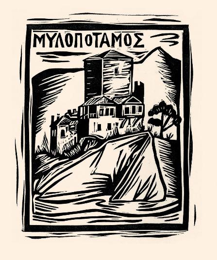 Milopotamos tower, Athos, by Markos Kampanis. linocut print, 1988.