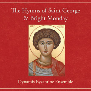 The Dynamis Byzantine Ensemble - A New Recording Showcasing the Best of Byzantine Chant in English